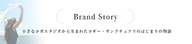 Brand Story小さなヨガスタジオから生まれたヨギー・サンクチュアリのはじまりの物語