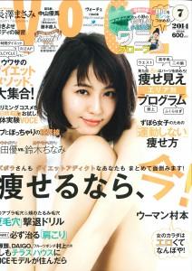 voce_2014_7_cover