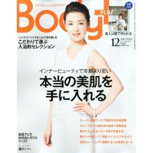 Bodyplus_2013_12_cover-thumb-300x300-741