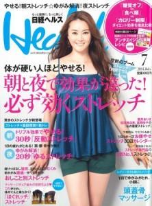 nikkeihealth_7_cover(web)