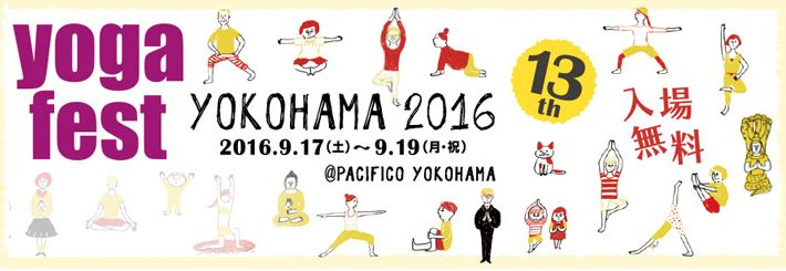yogafesta2016